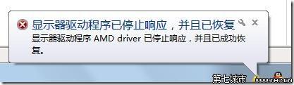 """Windows7系统出现""""显示器驱动程序 AMD driver已停止响应,并且已成功恢复""""问题解决 三联"""