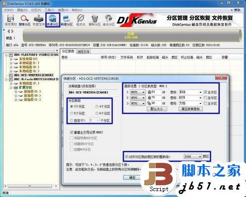 简单易上手 SSD装Win7系统的三种办法